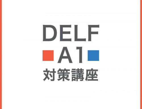 フランス語検定DELF A1対策講座