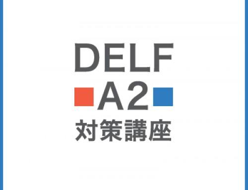 フランス語検定DELF A2対策講座