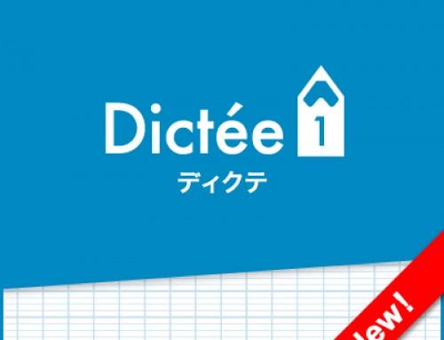 フランス語ディクテ1