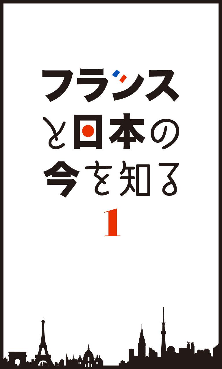 フランスと日本の今を知る1