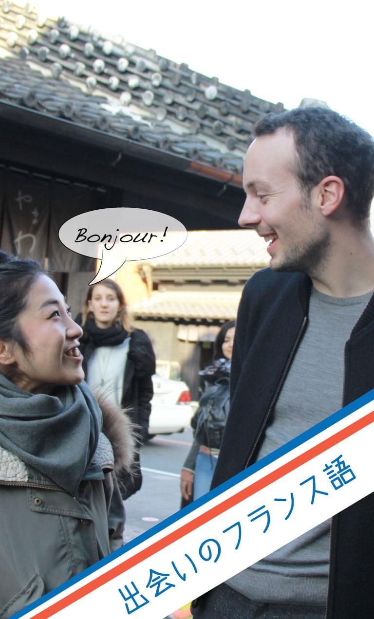 フランス語レッスン「出会いのフランス語」