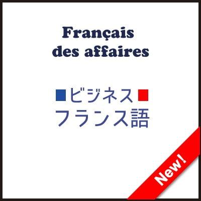ビジネスフランス語レッスン