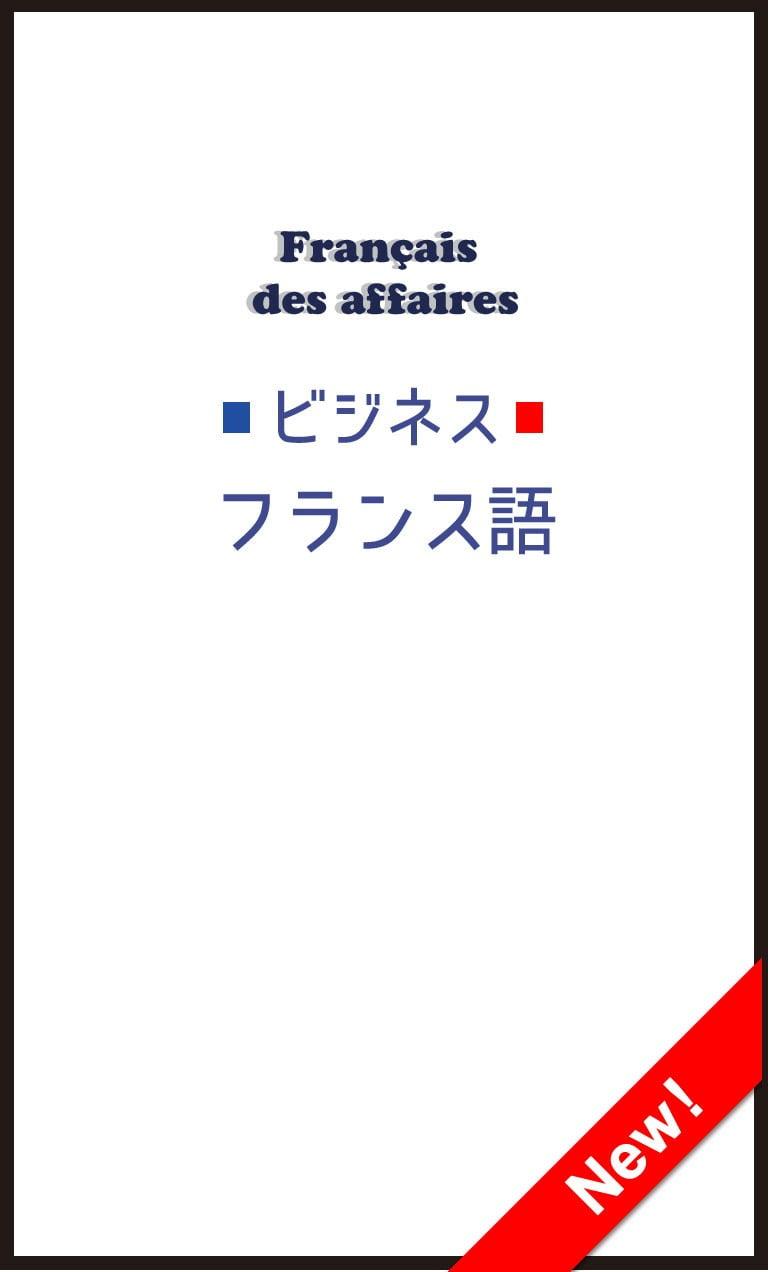 エコールサンパのフランス語教材「ビジネスフランス語レッスン」