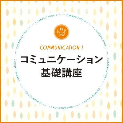 フランス語コミュニケーション基礎講座