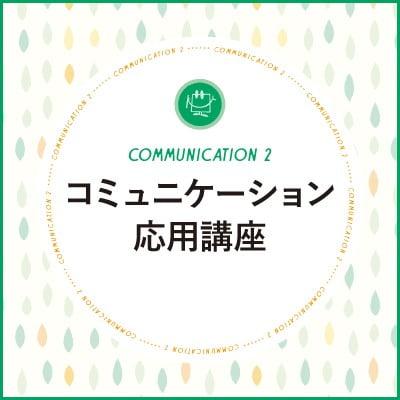 フランス語コミュニケーション応用講座