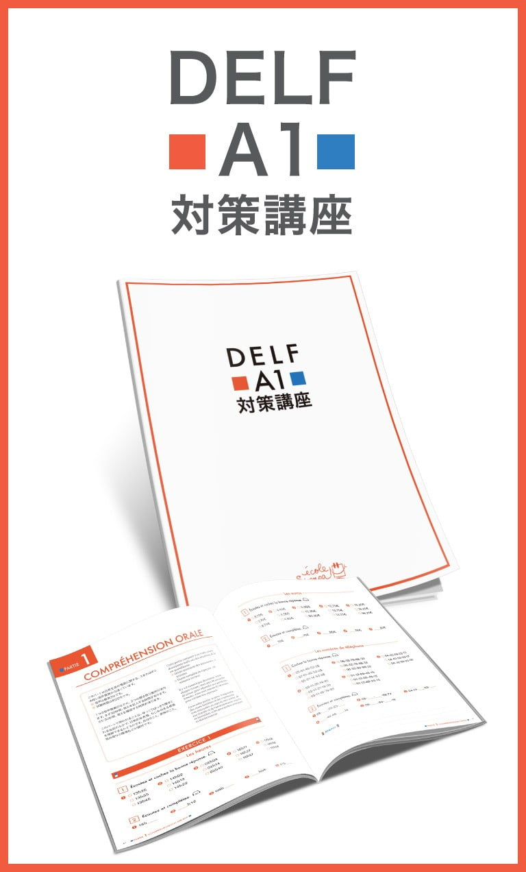 DELF A1対策講座