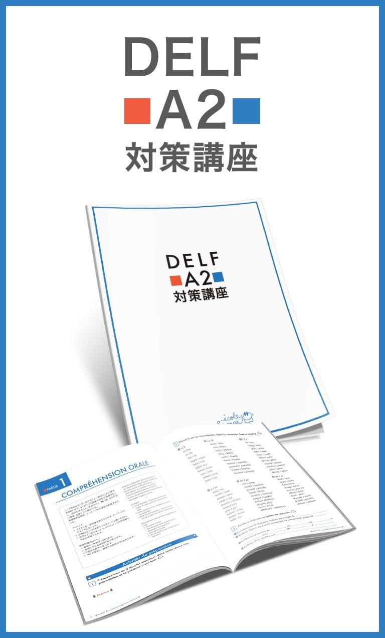 フランス語試験DELFA2対策