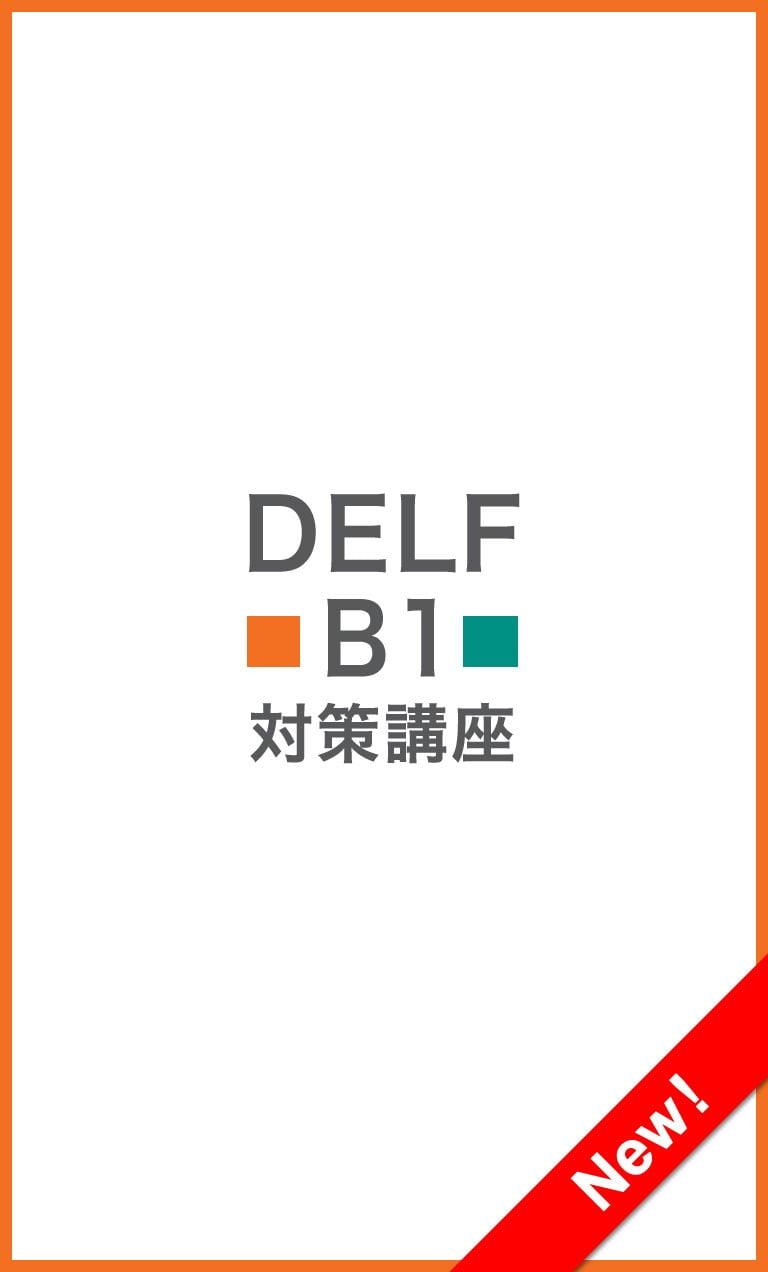 フランス語試験DELFB1対策