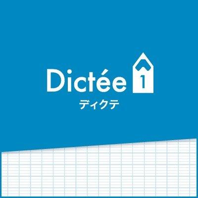 フランス語ディクテ1(初級)