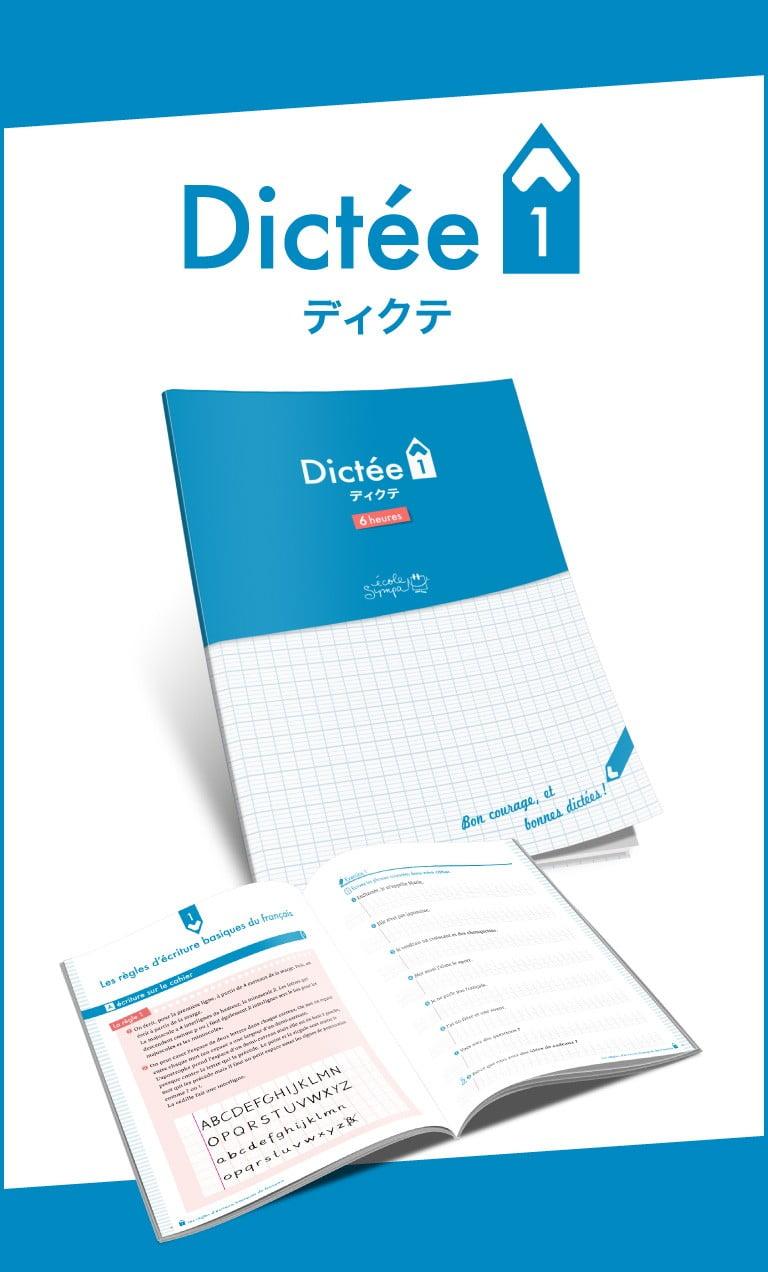 エコールサンパのフランス語教材「ディクテ1」