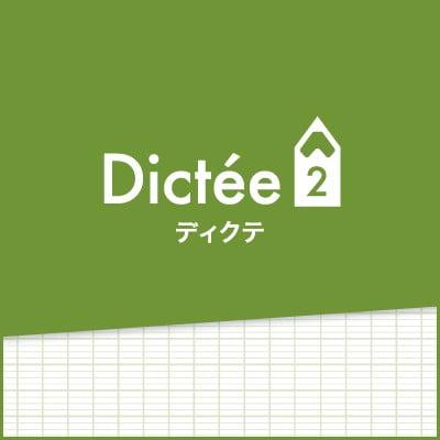 フランス語ディクテ2(中級)
