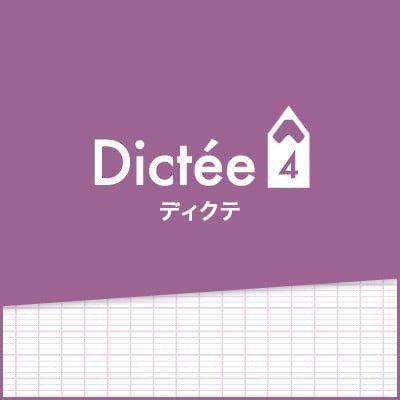 フランス語ディクテ4(上級)