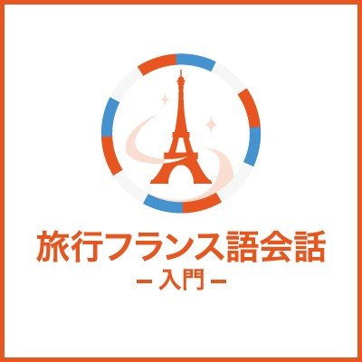 フランス語旅行会話入門
