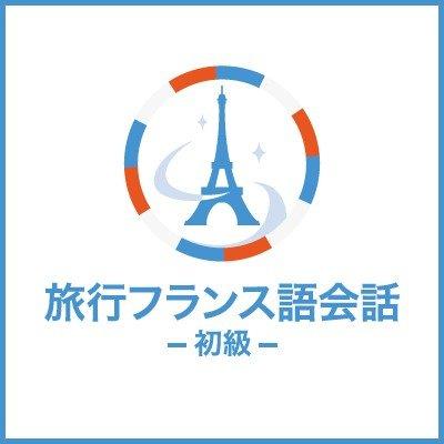 フランス語旅行会話初級