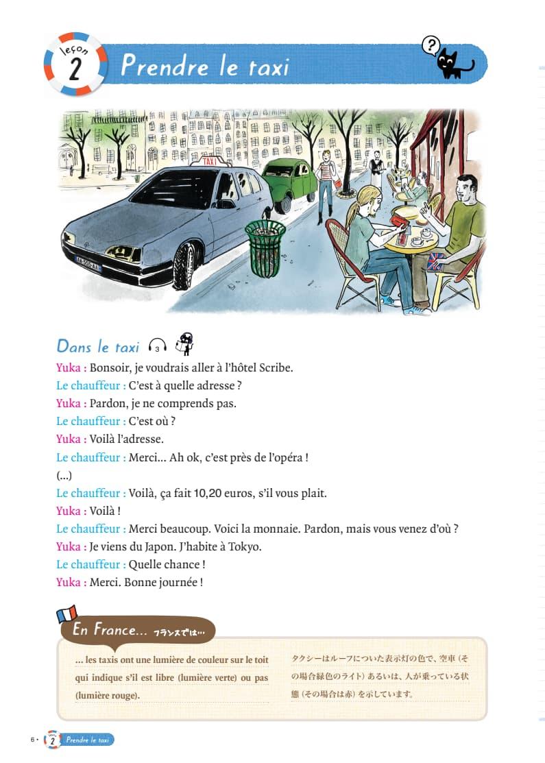 エコールサンパのフランス語教材「フランス語旅行会話初級」の6ページ目