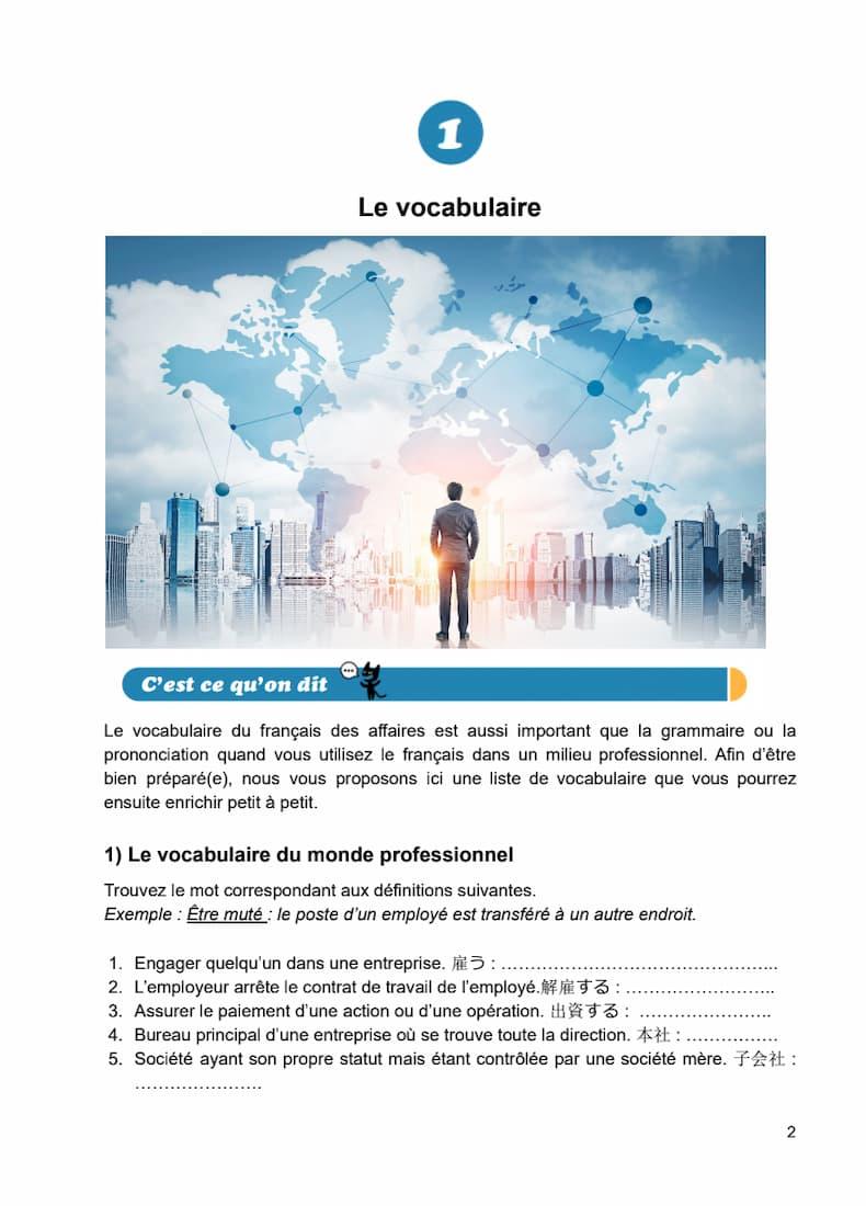 エコールサンパのフランス語教材「ビジネスフランス語」の2ページ目