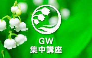 GW集中講座