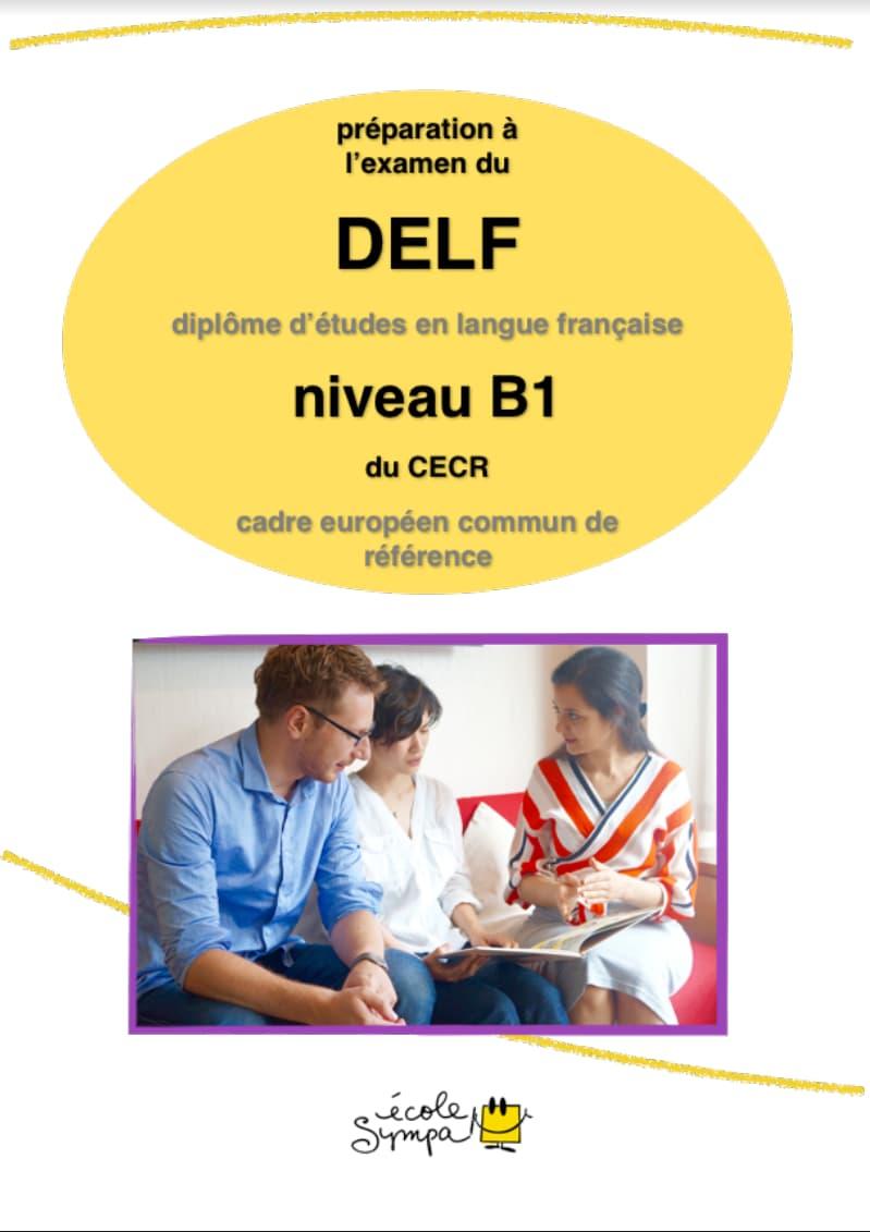 エコールサンパのフランス語教材「DELF B1対策講座」の表紙