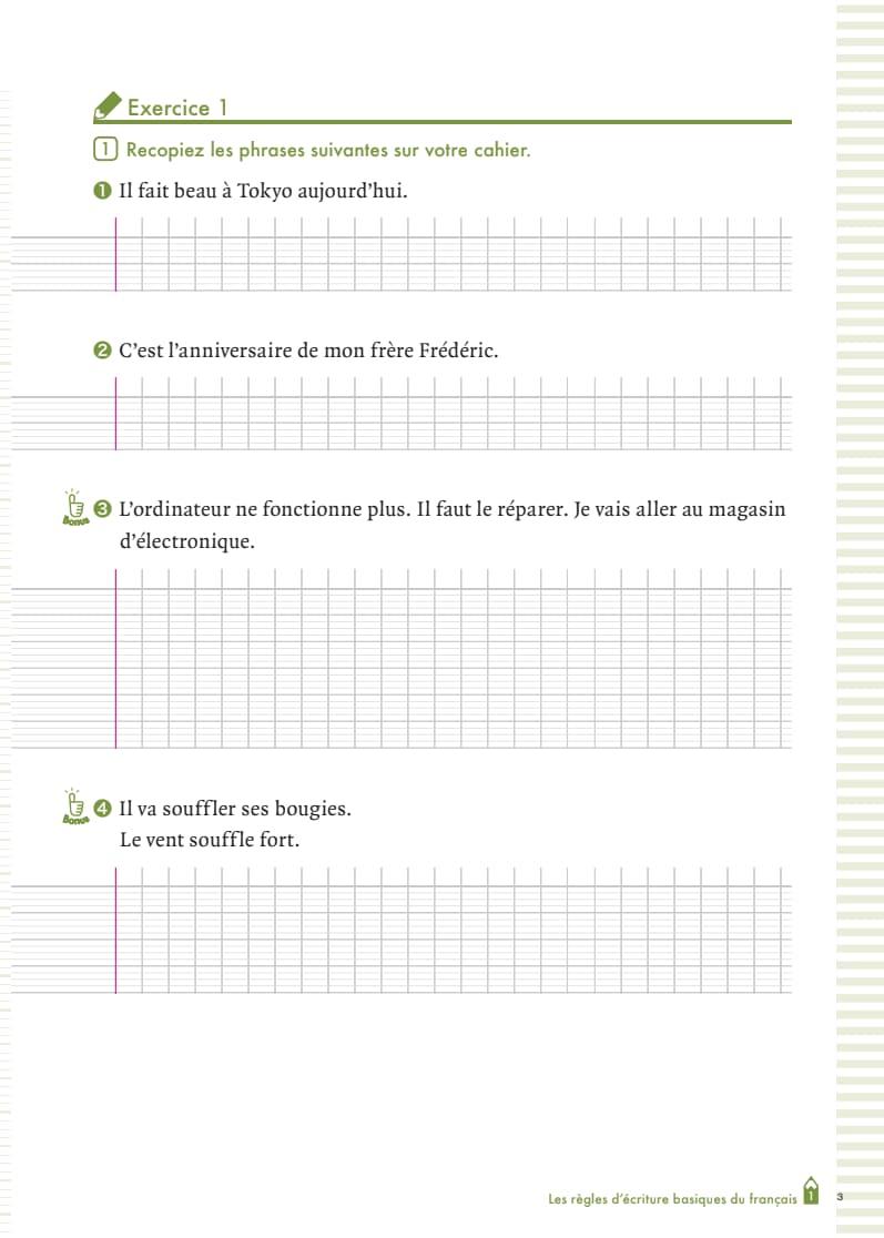 エコールサンパのフランス語教材「ディクテ2」の3ページ目