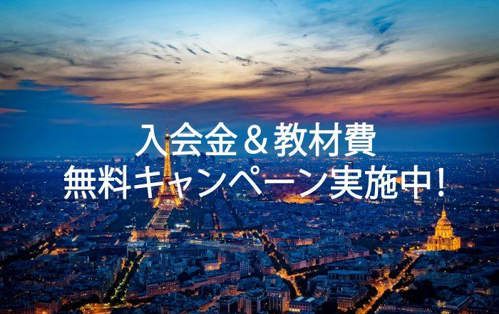入会金&教材費無料キャンペーン|フランス語学校エコールサンパ