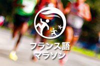 フランス語マラソン