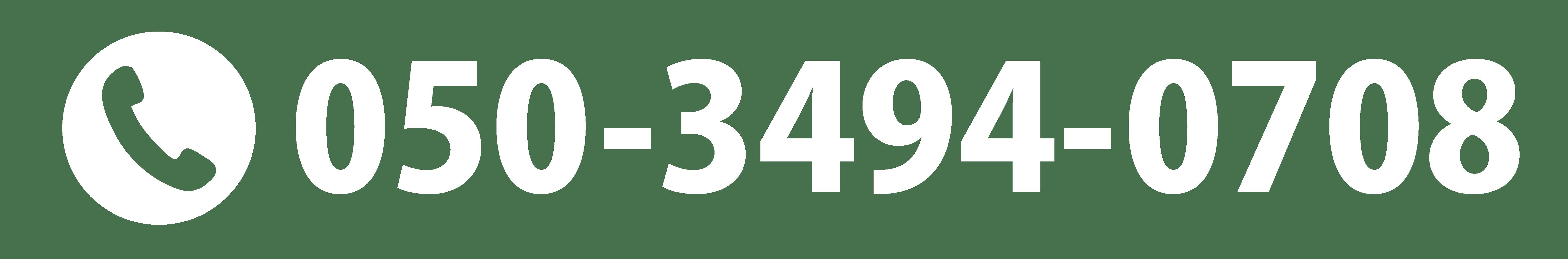 銀座校生徒様専用|電話番号