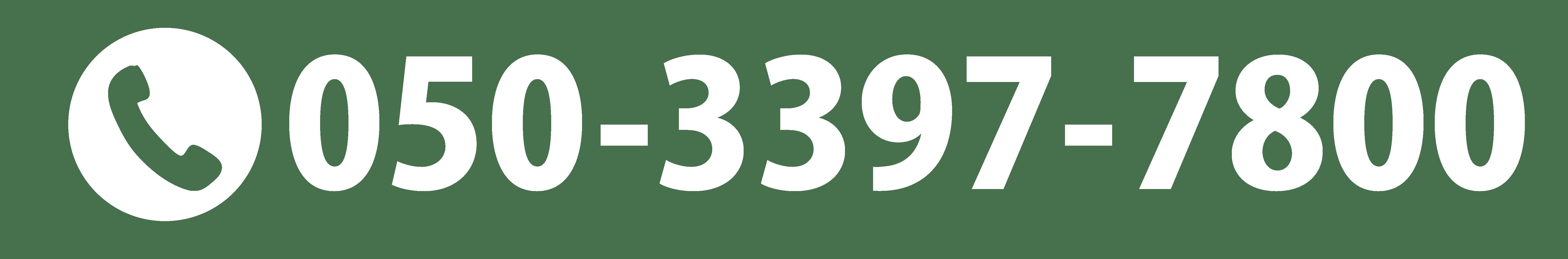 池袋校生徒様専用|電話番号
