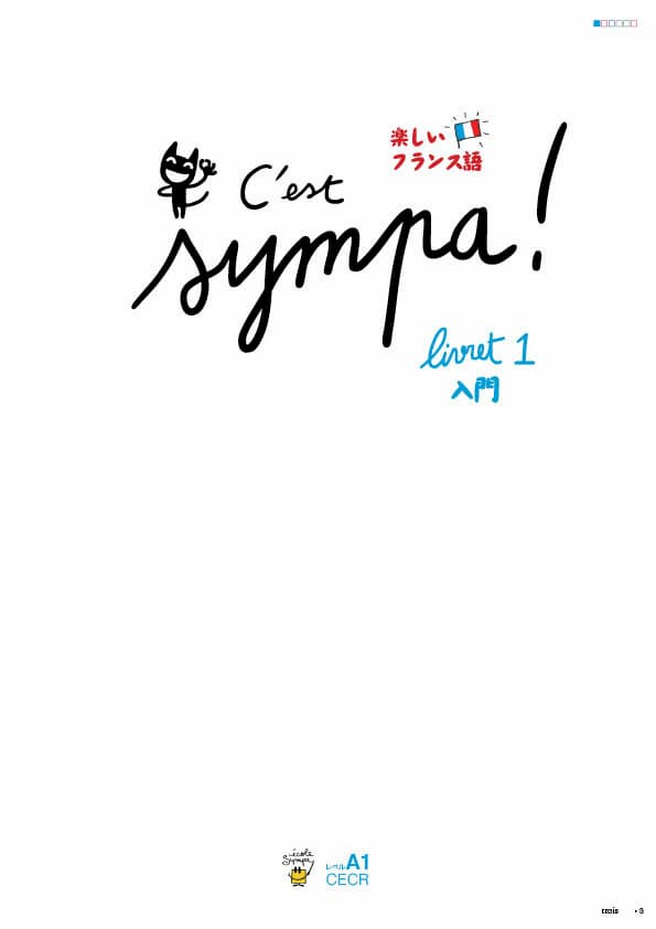 エコールサンパのフランス語教材「C'est sympa livret 1」の表紙