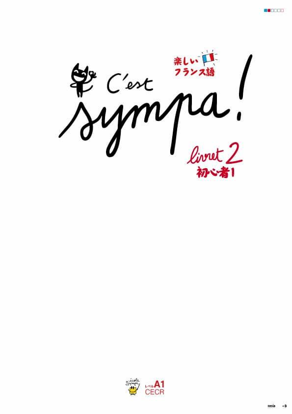 エコールサンパのフランス語教材「C'est sympa livret 2」の表紙