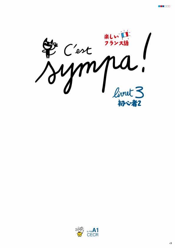 エコールサンパのフランス語教材「C'est sympa livret 3」の表紙