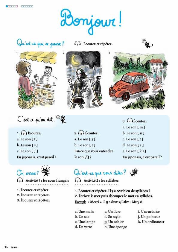 エコールサンパのフランス語教材「C'est sympa livret 1」の12ページ目