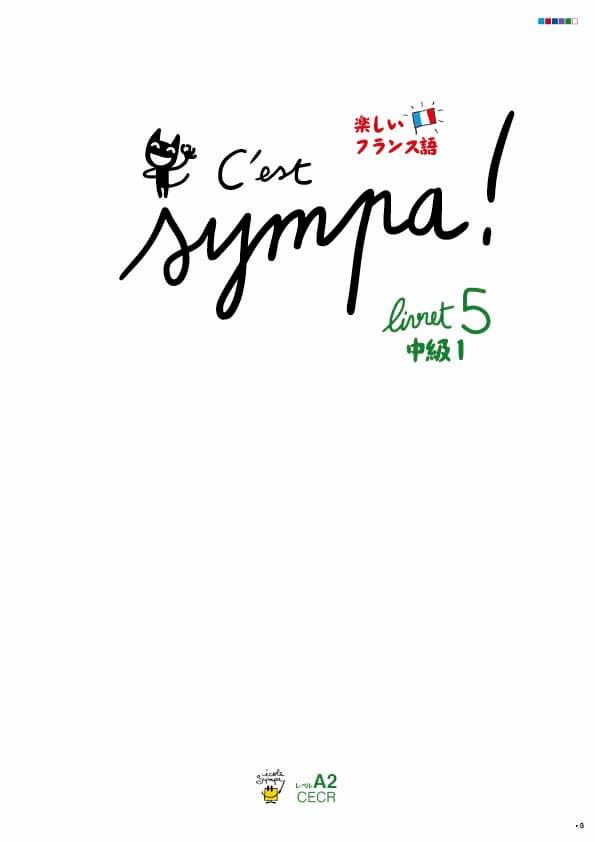 エコールサンパのフランス語教材「C'est sympa livret 5」の表紙