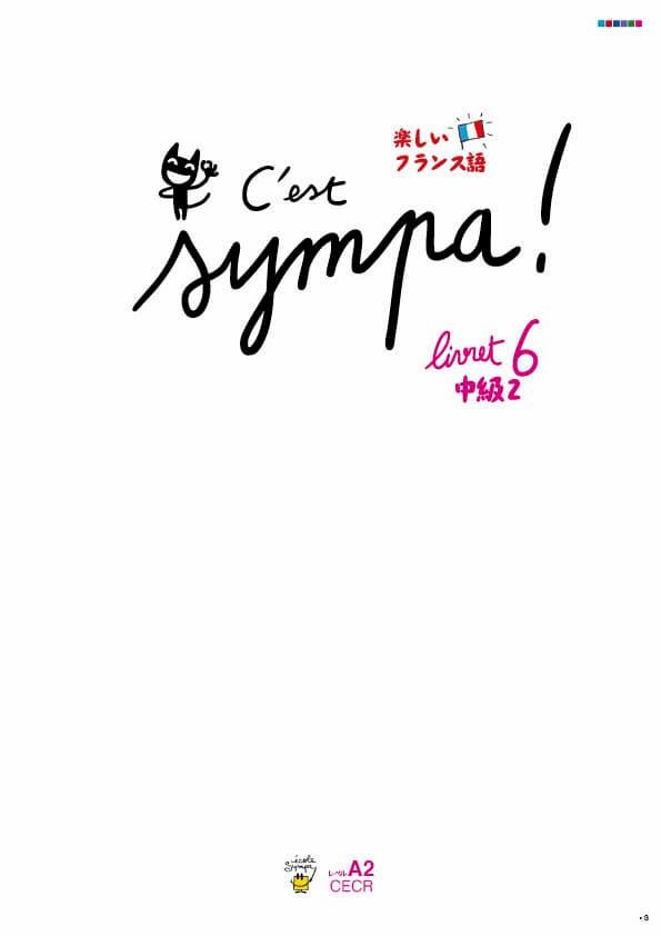 エコールサンパのフランス語教材「C'est sympa livret 6」の表紙