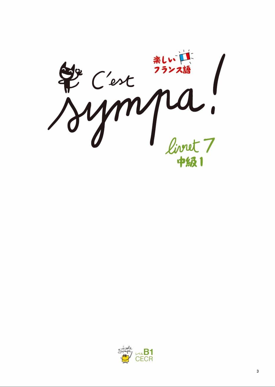 エコールサンパのフランス語教材「C'est sympa livret 7」の表紙