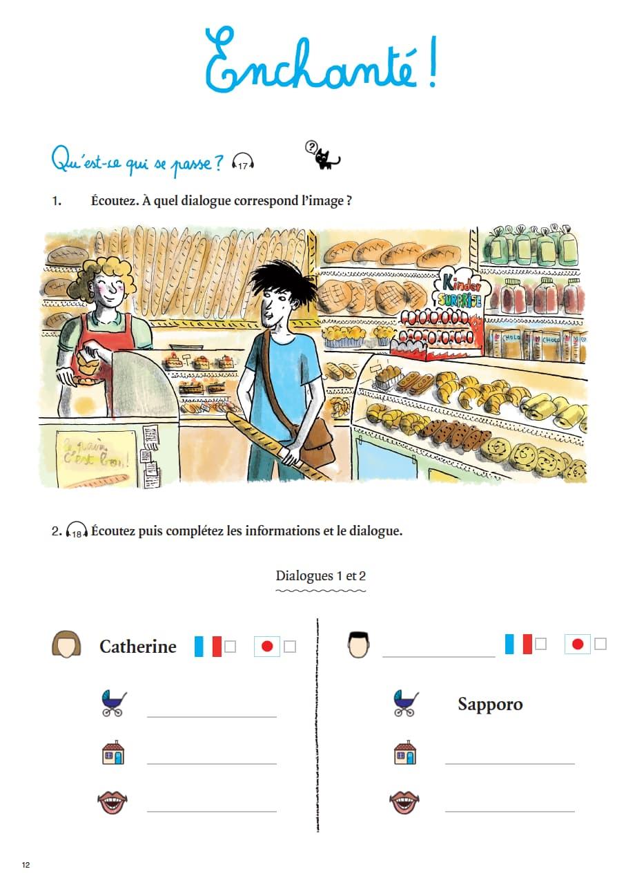 エコールサンパのフランス語教材「入門集中講座6時間」の12ページ目