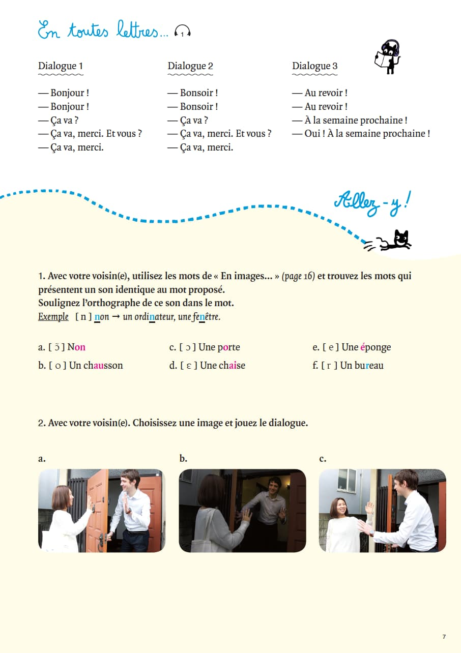エコールサンパのフランス語教材「入門集中講座6時間」の7ページ目