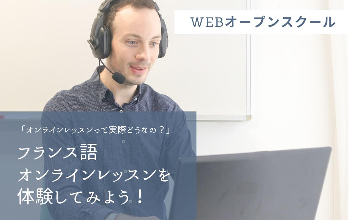 オンラインオープンスクール|フランス語オンラインレッスンを体験してみよう