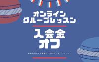 オンライングループレッスン入会金オフキャンペーン