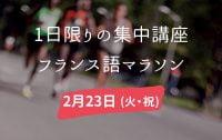 フランス語集中講座「フランス語マラソン」2月23日(火・祝)開催