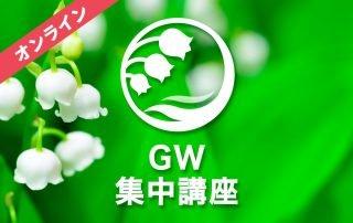 GWオンライン集中講座