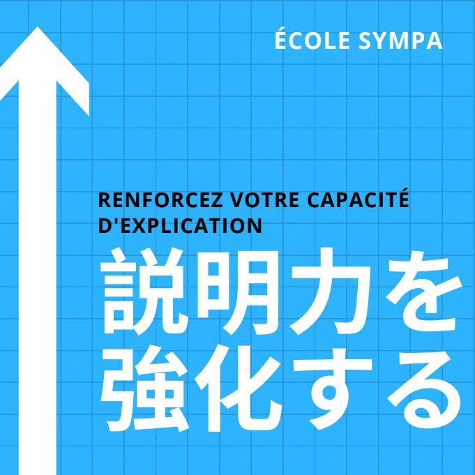 フランス語レッスン「説明力を強化する」