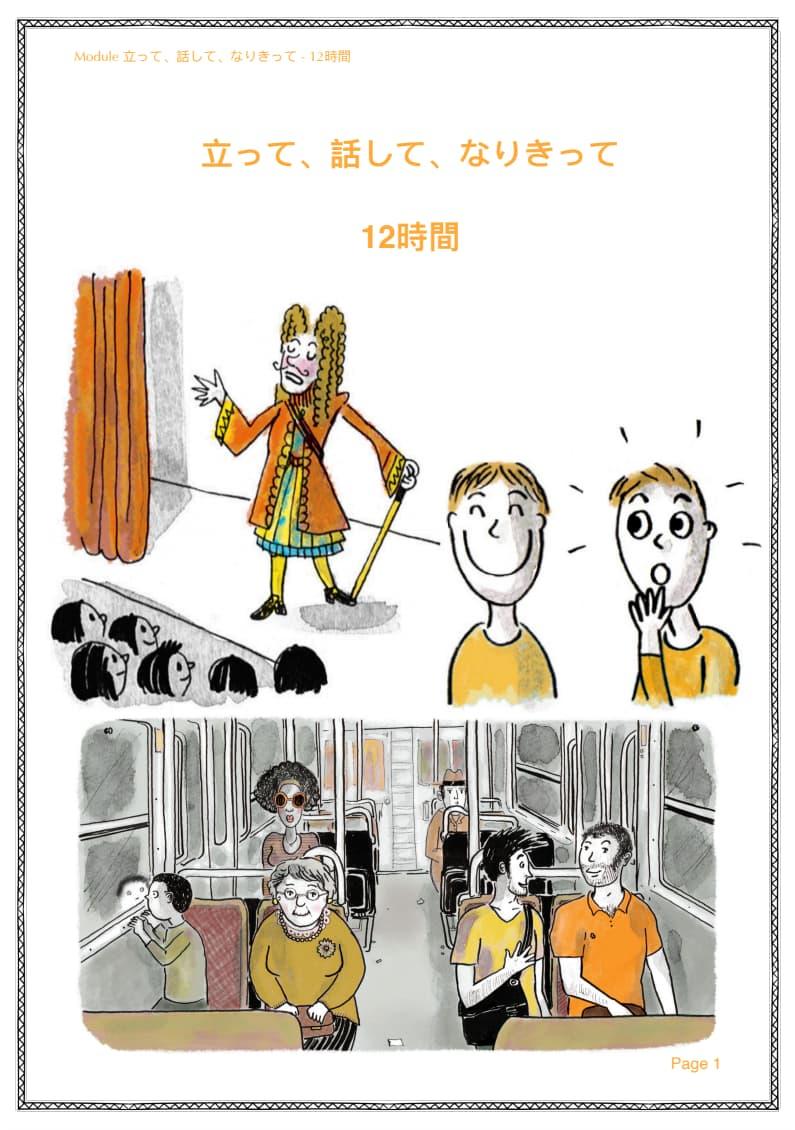エコールサンパのフランス語教材「立って、話して、なりきって!」の表紙