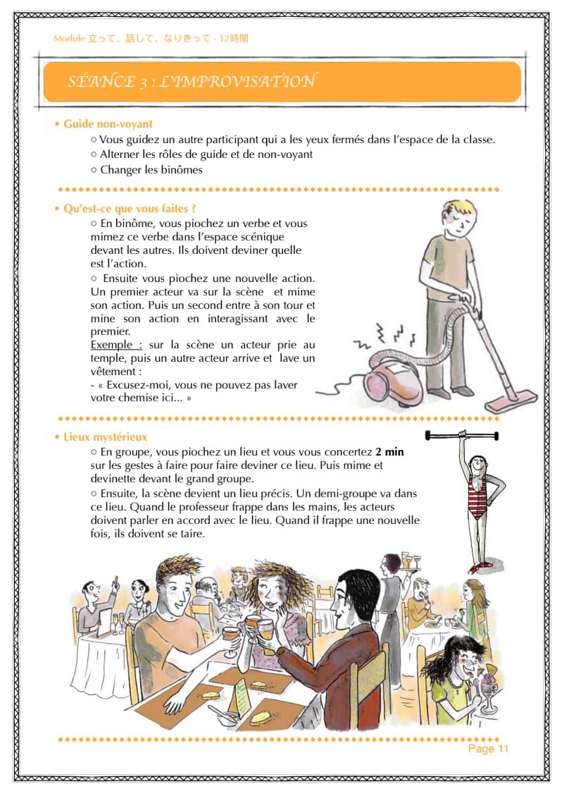 エコールサンパのフランス語教材「立って、話して、なりきって!」の11ページ目