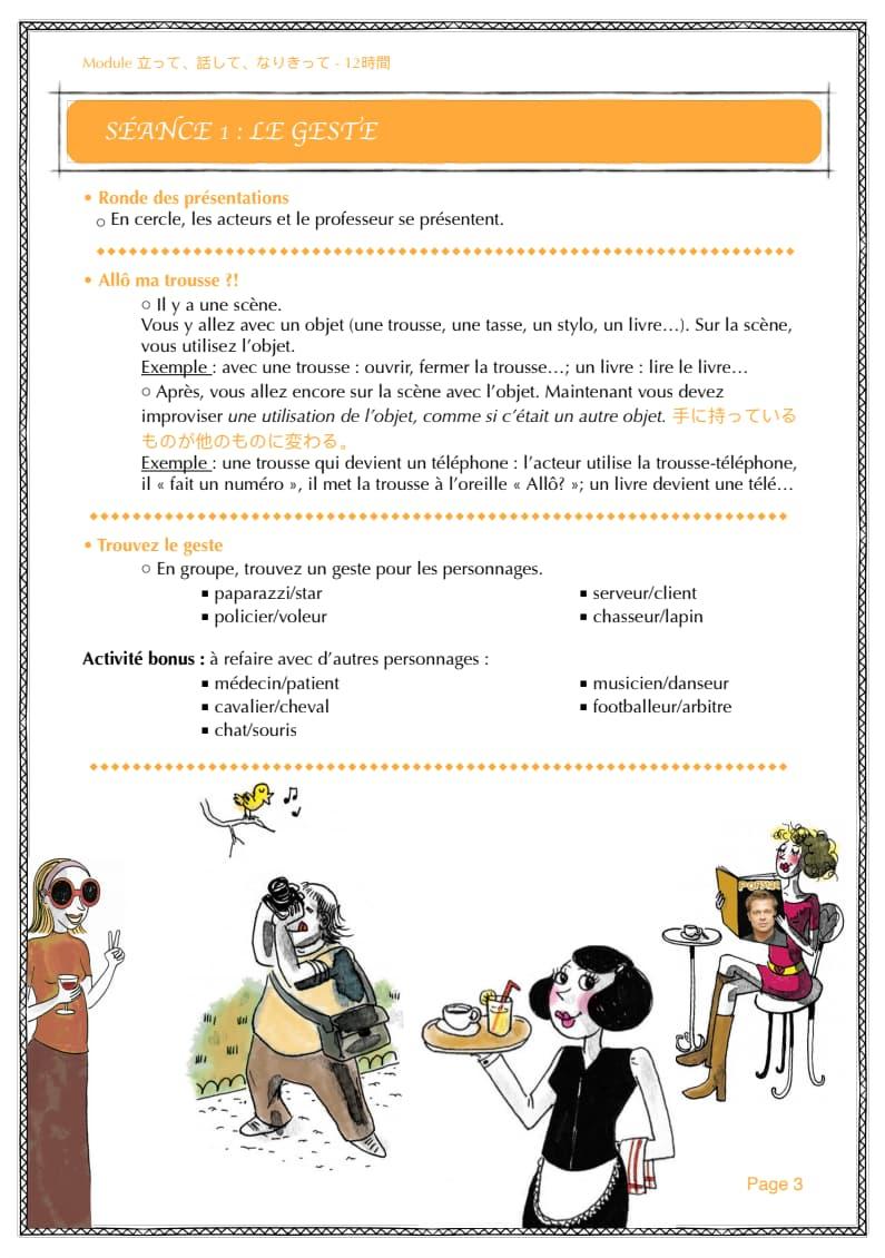 エコールサンパのフランス語教材「立って、話して、なりきって!」の3ページ目