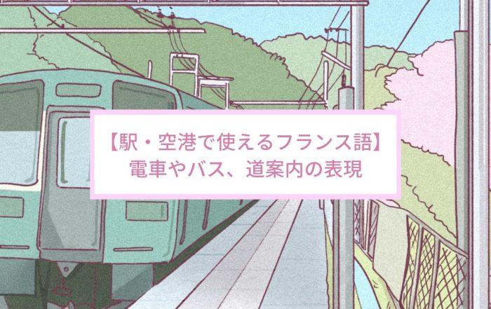 【駅・空港で使えるフランス語】電車やバス、道案内の表現